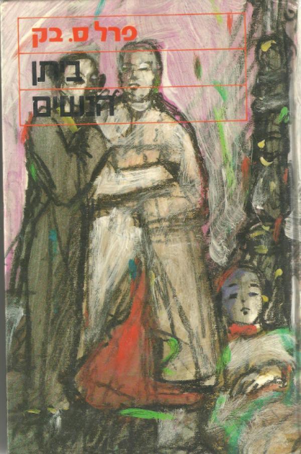 ביתן הנשים: רומן (תרגם: א. בן-דן) - פרל ס. בק