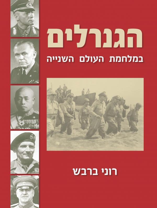 הגנרלים במלחמת העולם השנייה - רוני ברבש