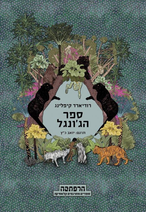 """ספר הג'ונגל [תרגם:יואב כ""""ץ] - הרפתקה-סופרים מתרגמים קלאסית - רודיארד קיפלינג"""