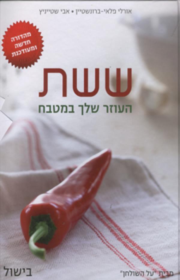 ששת: העוזר שלך במטבח - מהדורה חדשה ומעודכנת - אורלי פלאי-ברונשטיין