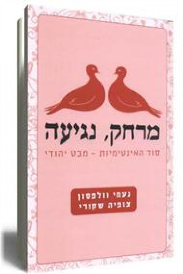 מרחק, נגיעה - סוד האינטימיות - מבט יהודי - נעמי וולפסון