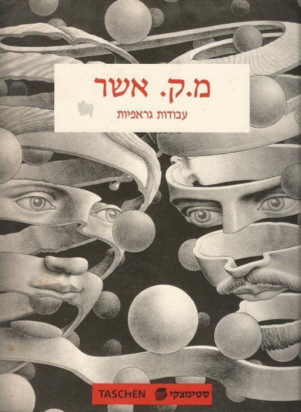 עבודות גרפיות - בלווית מבוא והסברים מאת האמן - מ. ק. אשר