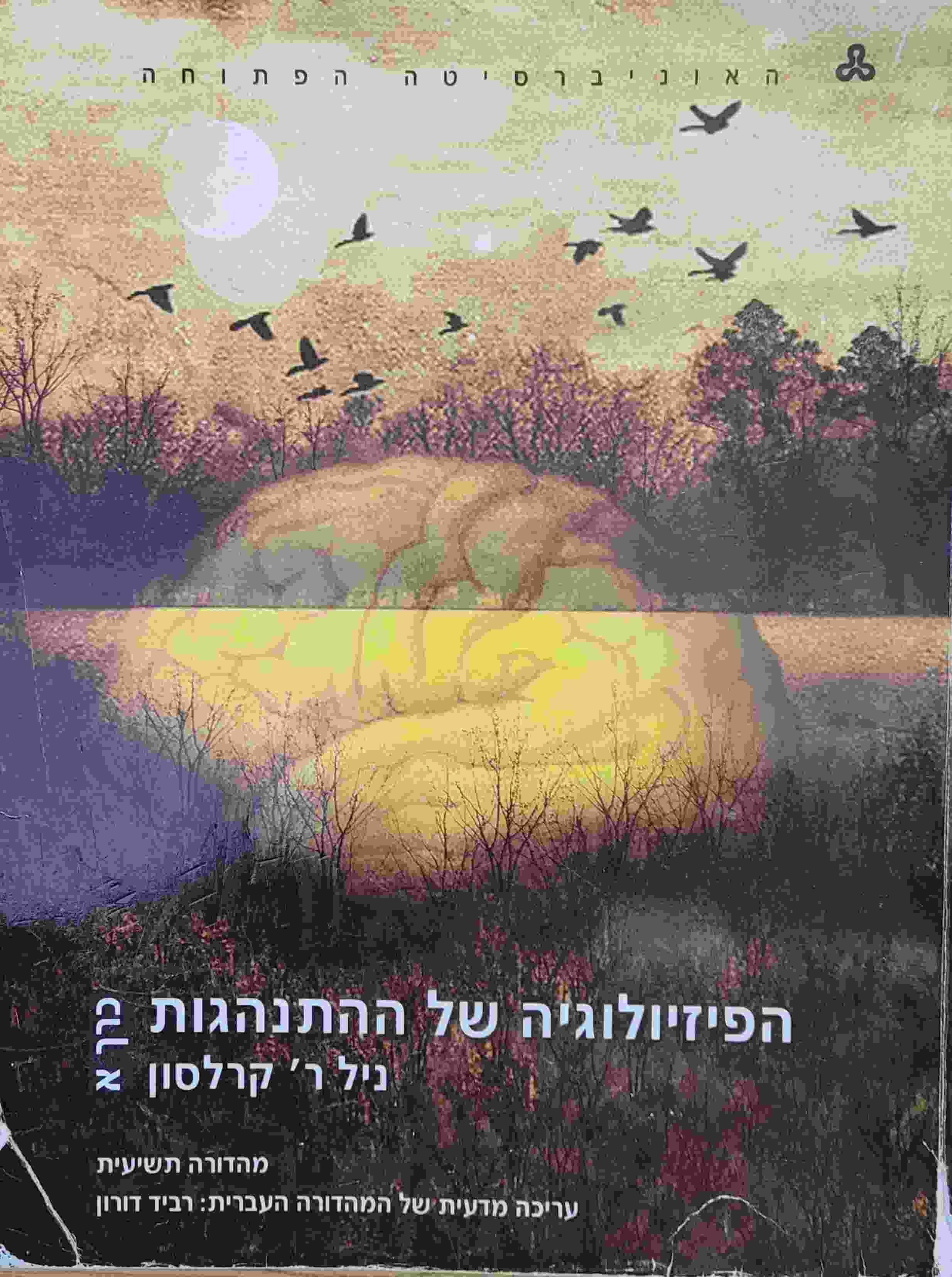 הפיזיולוגיה של ההתנהגות : כרך א' - מהדורה תשיעית - ניל ר' קרלסון