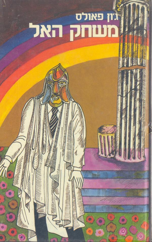 משחק האל -[כרך ראשון] - תרגום:אהרון אמיר - ג'ון פאולס