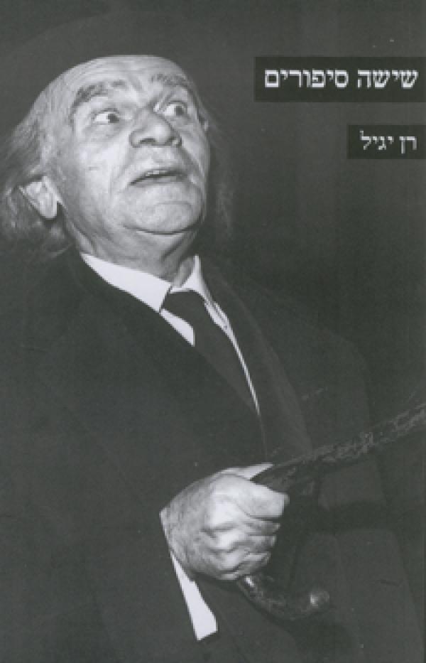 Image result for שישה סיפורים רן יגיל