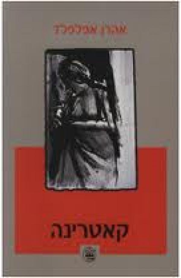 קאטרינה : נובלה - צד התפר - אהרן אפלפלד