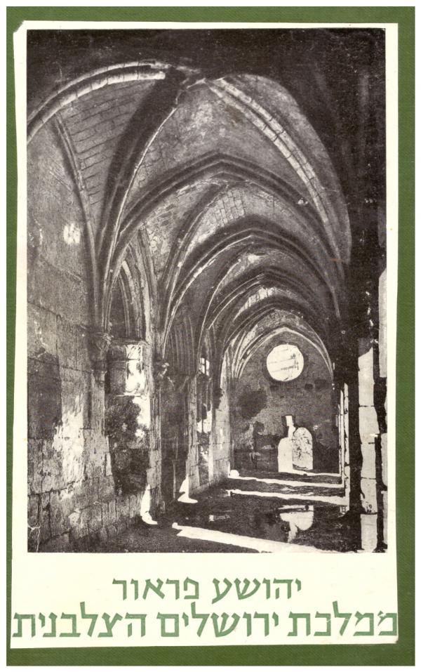 ממלכת ירושלים הצלבנית (1291-1099) - יהושע פראוור