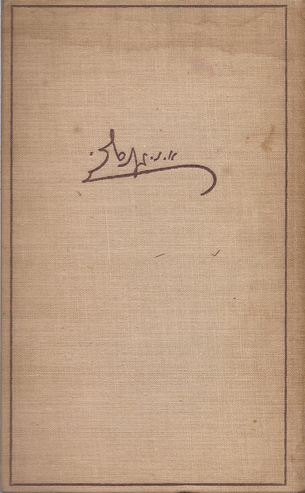 כתבי אורי ניסן גנסין ב-3 כרכים - (ספרית פועלים 1946) - אורי ניסן גנסין