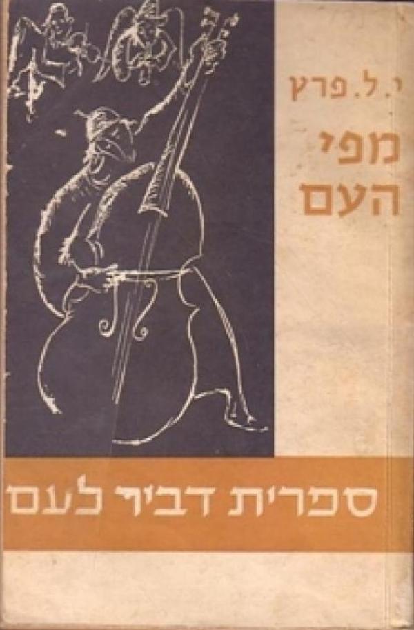מפי העם - אחד עשרה רישומים מאת יוסל ברגנר - י.ל. פרץ