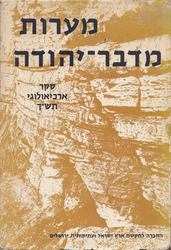 """מערות מדבר יהודה; סקר ארכיאולוגי בשנת תש""""ך; [ספר ראשון] -"""