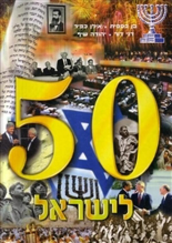 50 לישראל - בן כספית