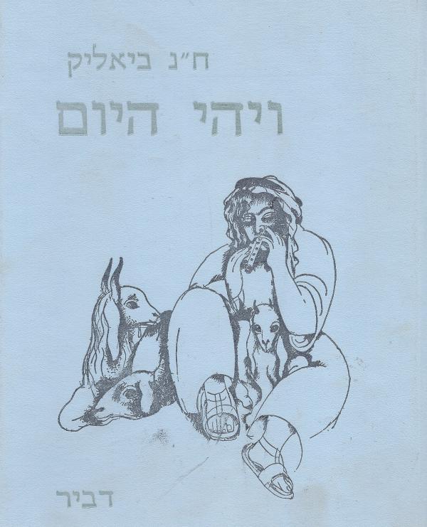 ויהי היום - דברי אגדה כתובים בידי חיים נחמן ביאליק - מצירים בידי נחום גוטמן - חיים נחמן ביאליק