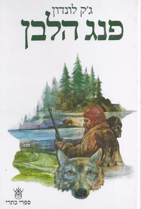 פנג הלבן (תרגום כרמית גיא) - ג'ק לונדון