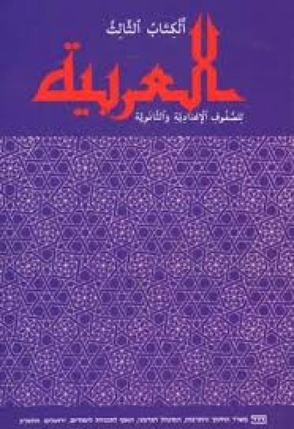 אלערביה ג' : ערבית לבית הספר העברי לבית הספר הממלכתי והממלכתי דתי -