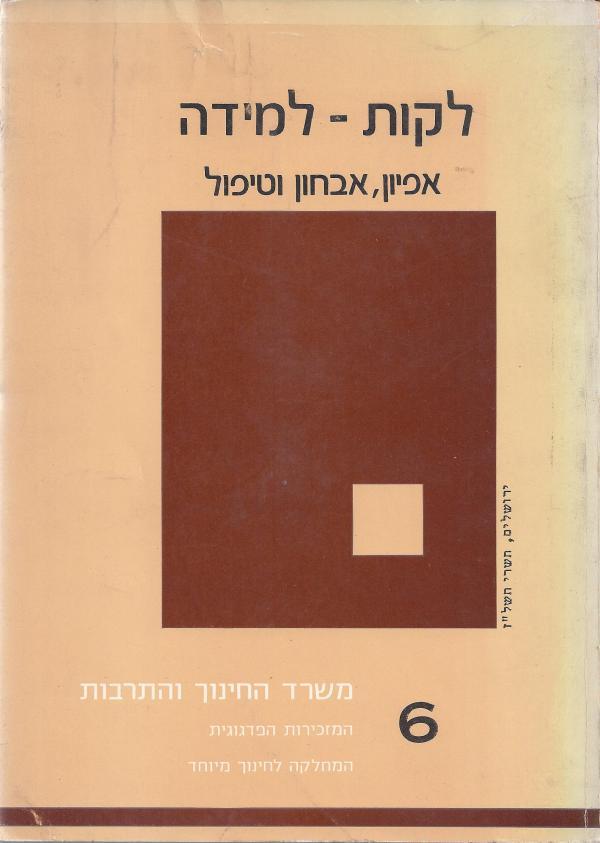 לקות-למידה; אפיון, אבחון וטיפול - ישראל. משרד החנוך והתרבות. המחלקה לחנוך מיוחד