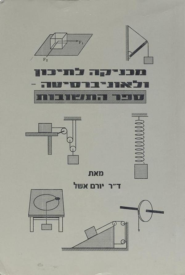 מכניקה לתיכון ולאוניברסיטה (מהדורת 1995) ספר התשובות - יורם אשל
