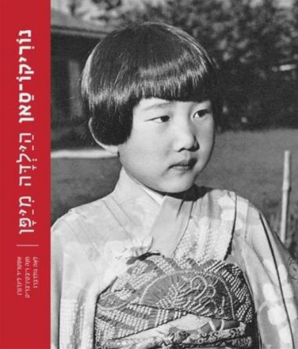 נוריקו-סאן הילדה מיפן - מהדורת 2015 - אסטריד לינדגרן
