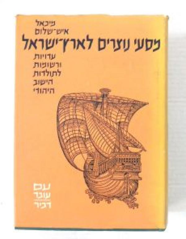 מסעי נוצרים לארץ-ישראל  - עדויות ורשומות לתולדות הישוב היהודי - מיכאל איש-שלום