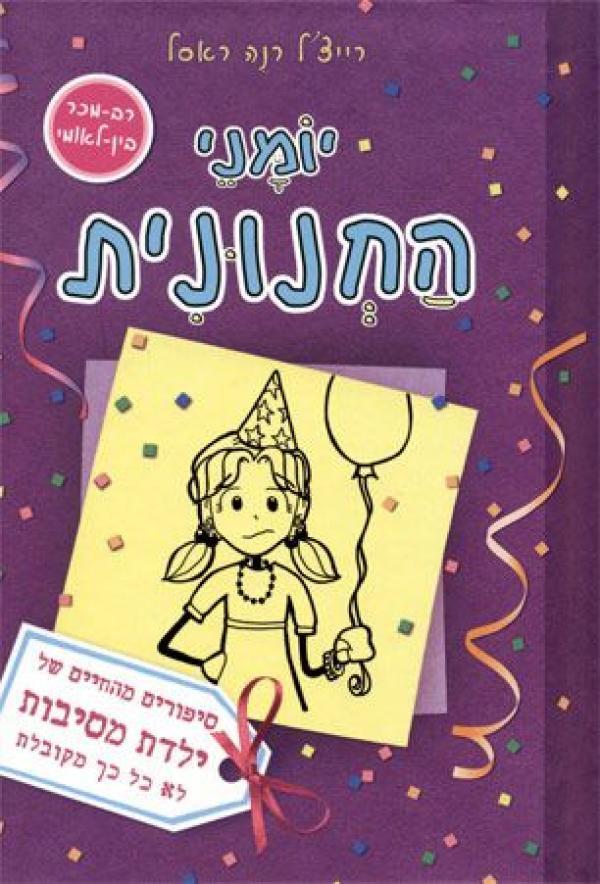 יומני החנונית 2 : סיפורים מהחיים של ילדת מסיבות לא כל כך מקובלת - רייצ'ל רנה ראסל