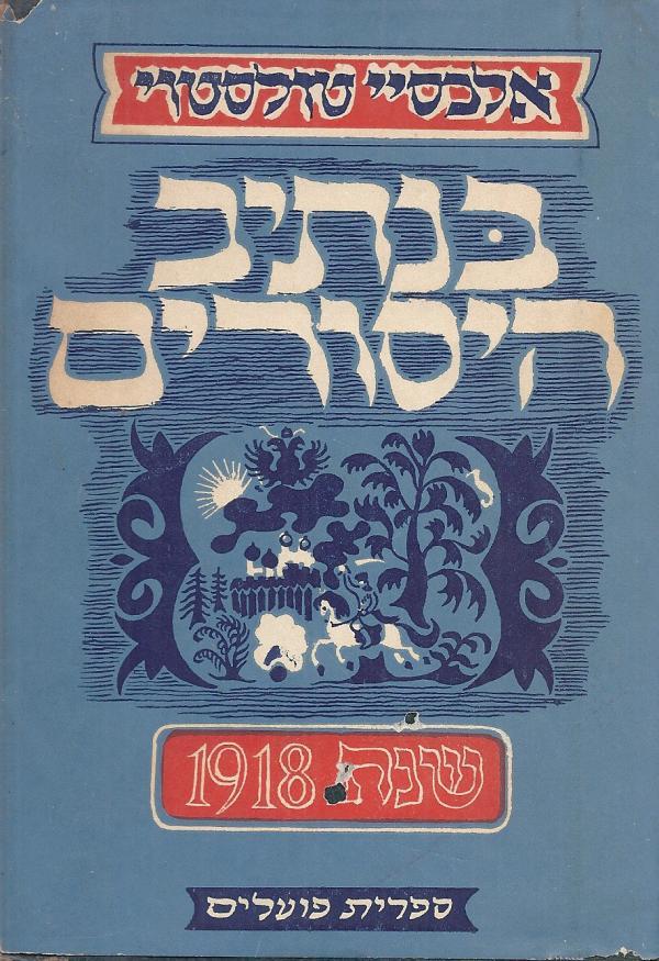 בנתיב היסורים  - ספר שני - שנת 1918. - אלכסיי טולסטוי / תרגום- לאה גולדברג