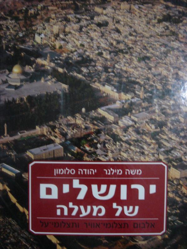ירושלים של מעלה : אלבום תצלומי- אוויר ותצלומי-על - יהודה סלומון