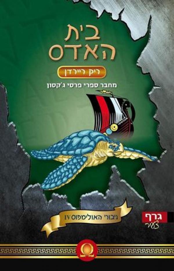 בית האדס - ריק ריירדן
