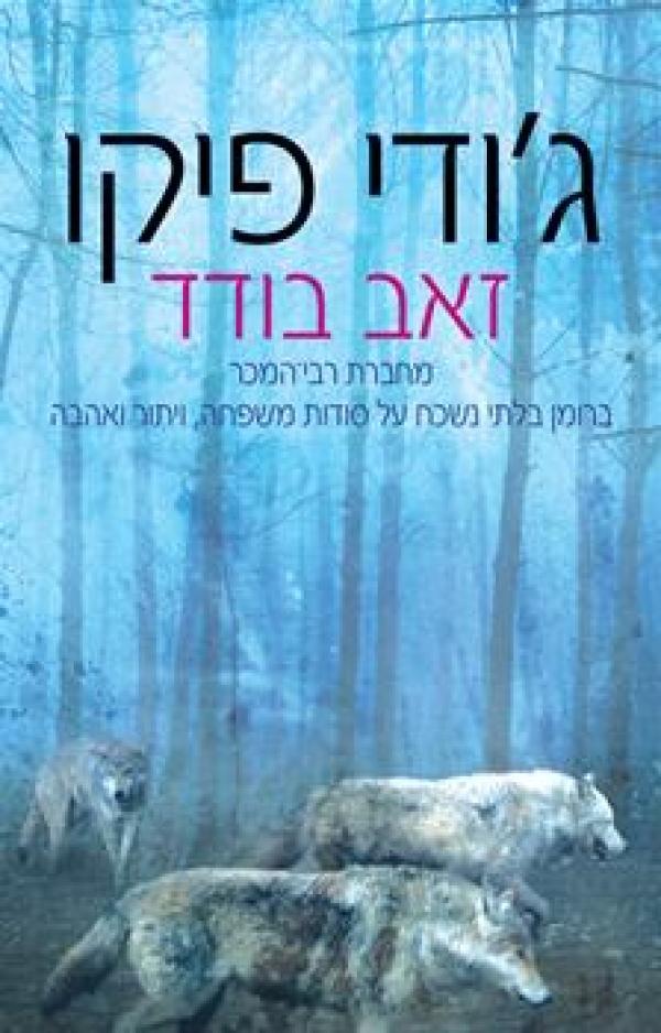 זאב בודד - רומן משפחתי - ג'ודי פיקו