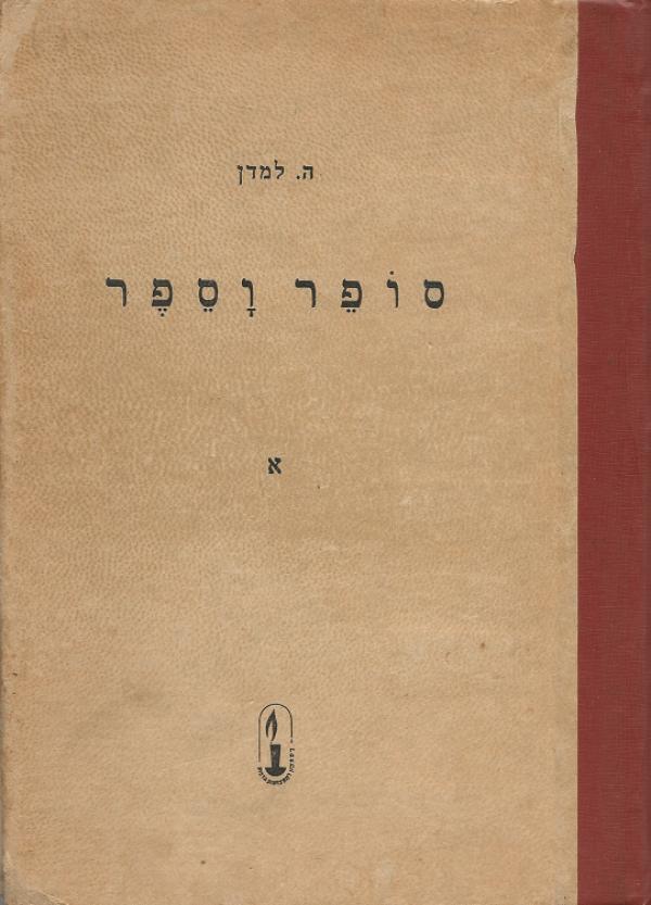 סופר וספר : אנתולוגיה להוראת הספרות [כרך א] - הרצל למדן