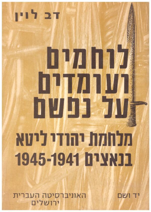 Image result for דב לוין לוחמים ועומדים על נפשם :