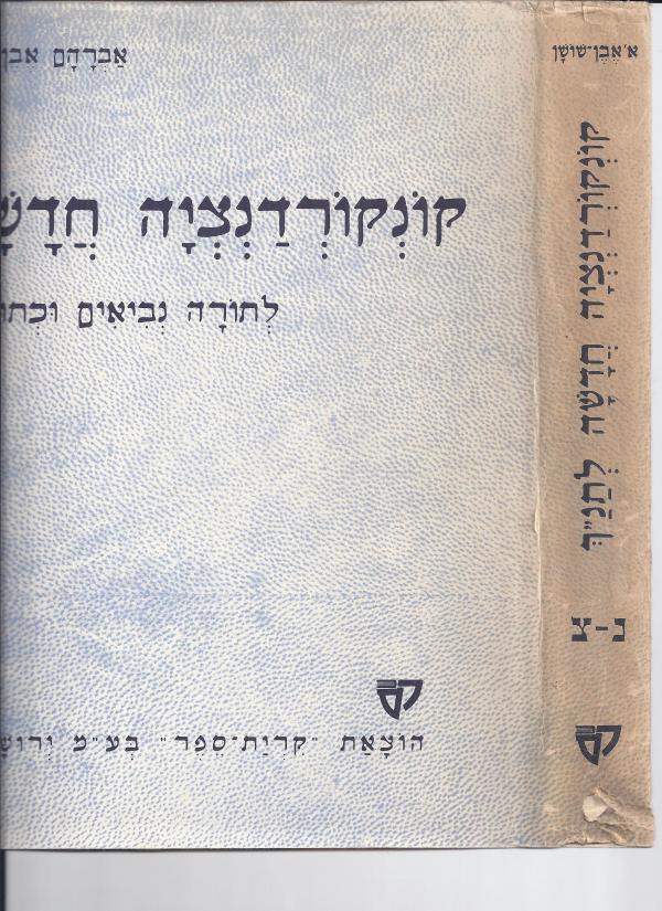 קונקורדנציה חדשה לתורה נביאים וכתובים... [כרך ג/א : נ-צ] - אברהם אבן-שושן