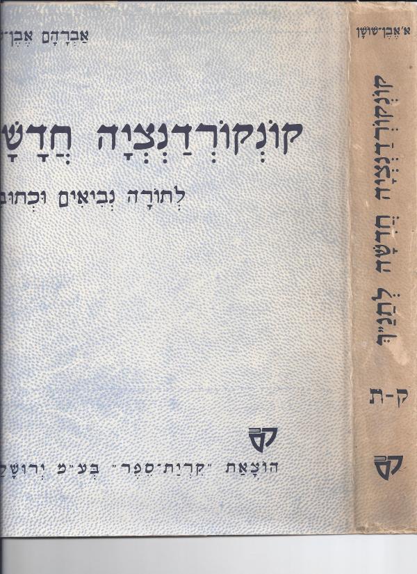 קונקורדנציה חדשה לתורה נביאים וכתובים... [כרך ג/ב : ק-ת] - אברהם אבן-שושן