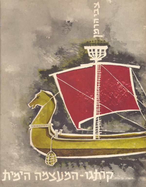 קרתגו - המעצמה הימית - צבי הרמן