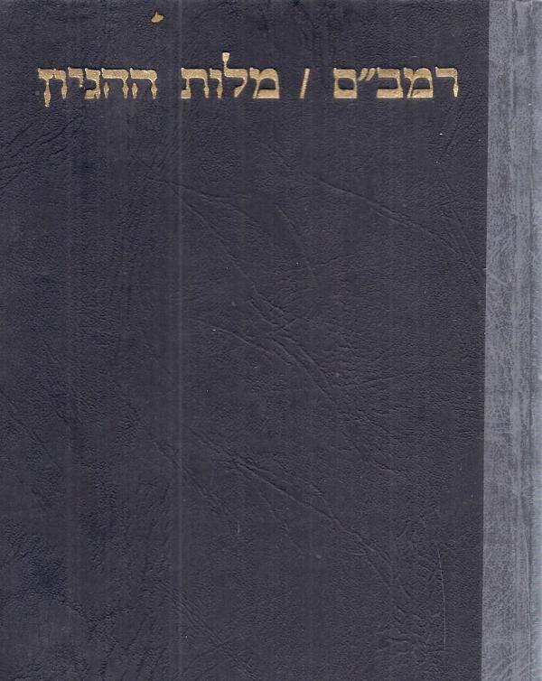 ספר מלות ההגיון לר' משה בן מיימון - בהעתקת ר' משה בן שמואל תבון - משה בן מימון (רמב&quotם)
