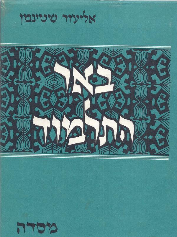 באר התלמוד [כרך ב] - אליעזר שטינמן
