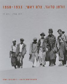 זולטן קלוגר, צלם ראשי 1933-1958 - רות אורן