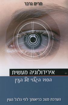 אירידולוגיה מעשית - הסוד הגלוי של העין - מרים גרבר