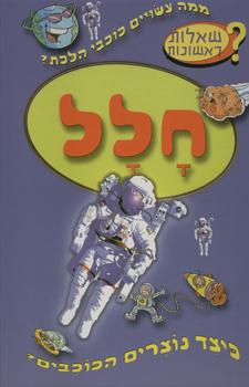 חלל - שאלות ראשונות - חגי ברקת