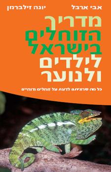מדריך הזוחלים בישראל לילדים ונוער - אבי ארבל