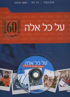 על כל אלה  - 60-לישראל (כולל תקליטור) - כפיר אילן