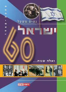 ואלה שנות -ישראל 60 - נסים משעל