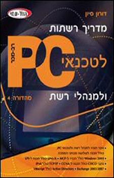 מדריך רשתות לטכנאי Pc ולמנהלי רשת 4 - דורון סיון