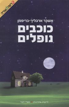 כוכבים נופלים - אשכר ארבליך-בריפמן