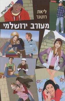 מעורב ירושלמי - ליאת רוטנר