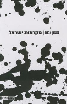 מקראות ישראל / אמנון נבות