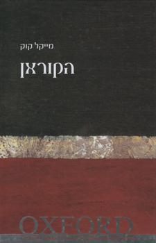 הקוראן - oxford - מייקל קוק