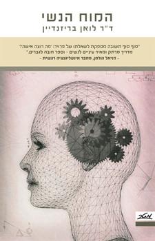 המוח הנשי - לואן בריזנדיין