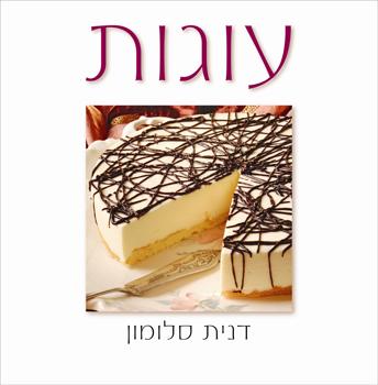 עוגות - דנית סלומון