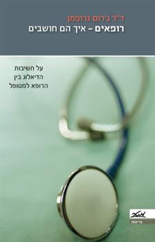 רופאים - איך הם חושבים - ג'רום גרופמן