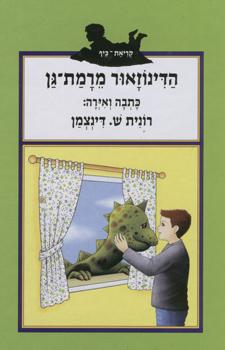 הדינוזאור מרמת-גן - רונית דינצמן