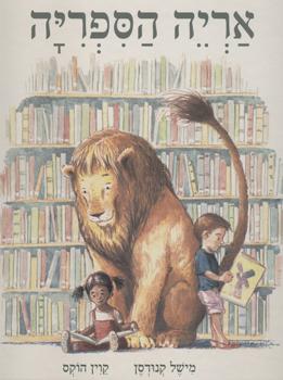 אריה הספריה - מישל קנודסן